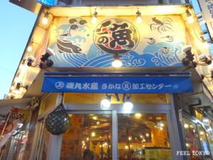 Ueno shop