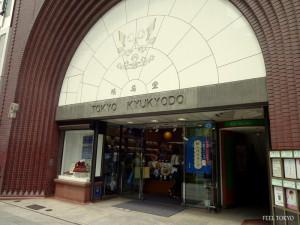 Ginza main store